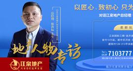 """""""只为你打造新生活"""" 对话江泉地产总经理:林洪标先生"""