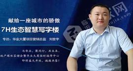 献给一座城市的骄傲——专访华业大厦项目营销总监 刘世宇