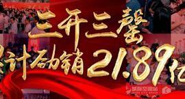三开三罄,绿地·临沂城际空间站69天劲销21.89亿,荣耀卫冕!
