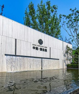 中南紫云集营销中心及景观示范区