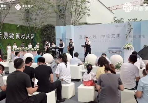 中南紫云集营销中心开放