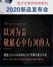 慧谷LY100新品发布会