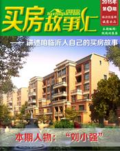 刘小强的买房故事