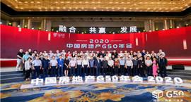 房源集团董事长刘永国受邀参加中国房地产G50年会并发表演讲