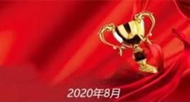 """鲁商发展上榜""""2020年中国房地产业综合实力100强"""""""