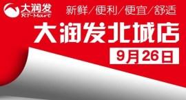 大润发强势登录北城新区,9月26日正式开业!