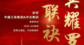 恭贺华盛江泉集团&华业集团喜获罗庄2020-165地块!