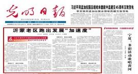 """《光明日报》头版头条关注兰山:沂蒙老区跑出发展""""加速度"""""""