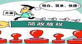 山东:工程建设项目审批用时压缩至100个工作日内