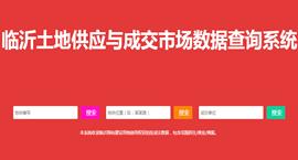 临沂市10月12日-18日土地供应与土地成交市场报告