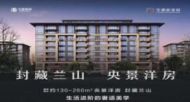 【宝德新里程】封藏兰山,央景洋房