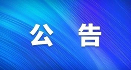 锦绣华庭二期经济适用房项目销售公告