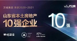 """万城集团荣膺""""2020山东省本土房地产10强企业"""""""