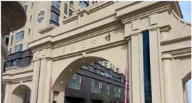 判了!浮来春公馆延期交房,临沂市民将开发商杰夫置业告上法庭!