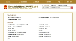 山东房源实业集团有限公司因发布违法广告被罚2.03万元