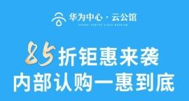 华为中心·云公馆|燃爆寒冬 85折内部认购钜惠来袭