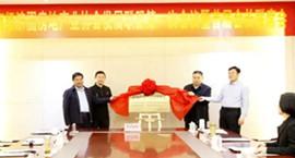鲁南经济圈房地产业协会发展联盟正式成立