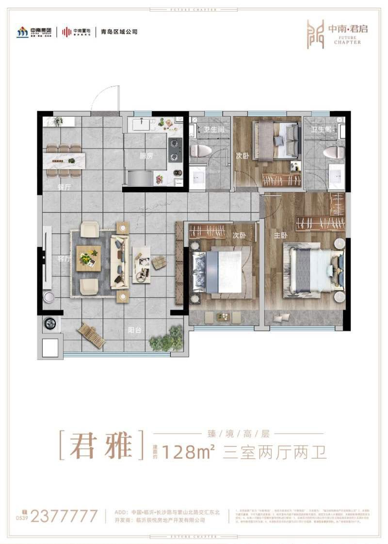 高层128㎡ 三室两厅两卫