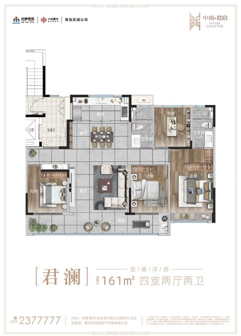洋房161㎡ 四室两厅两卫