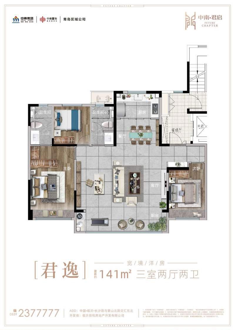 洋房141㎡ 三室两厅两卫