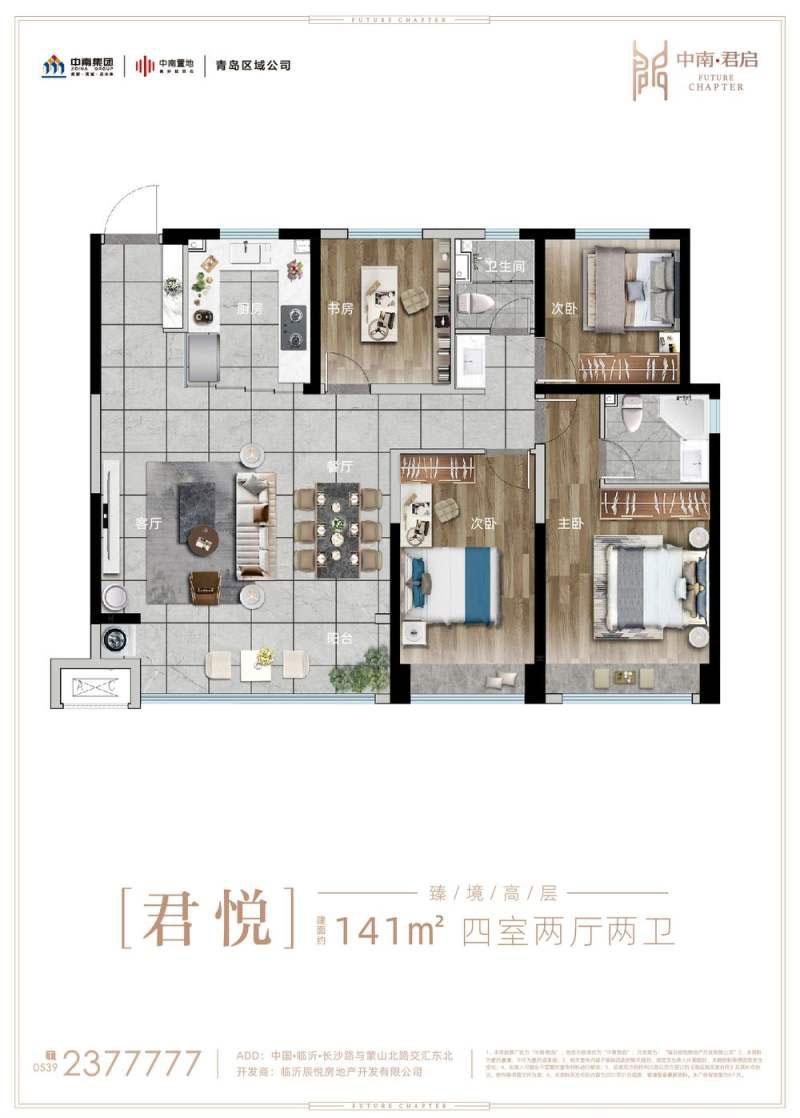 高层141㎡ 四室两厅两卫