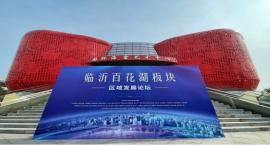 临沂百花湖板块区域发展论坛成功举行 潜力新城蓄势腾飞