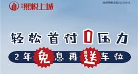 熙悦上城 | 购房低首付0压力,2年免息再送车位