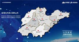 """山东旭辉银盛泰荣获""""2021山东省房地产公司TOP10"""""""