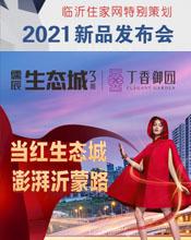 丁香御园新品发布会-儒辰生态城3期 丁香御园是儒辰集团与政府重点战略合作打造的、以沂蒙路为中轴的、面积超百万平的新城市中心。