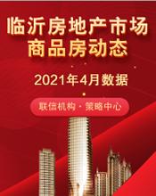 2021年4月份临沂房地产市场商品房动态