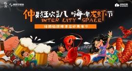 绿地临沂城际空间站 钓龙虾还能免费带走??这个活动太刺激了吧!冲鸭~