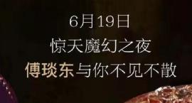 绿地临沂城际空间站   亚洲魔术第一人傅琰东 6月19日与您不见不散!