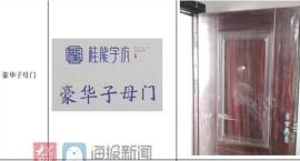 虚假宣传、延期交房、质量问题…临沂桂龙学府业主苦不堪言