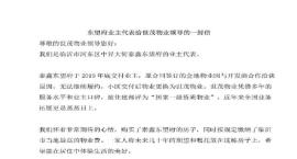 """网友爆料""""临沂河东泰鑫东望府""""更换为""""世茂物业"""""""