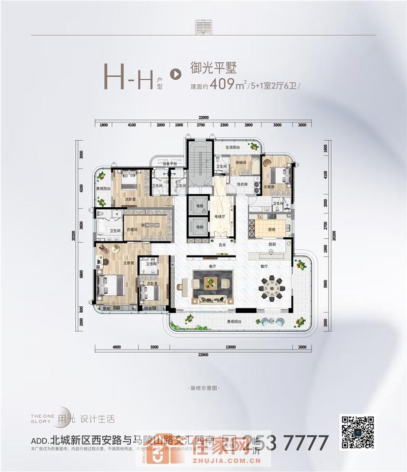 H-H户型