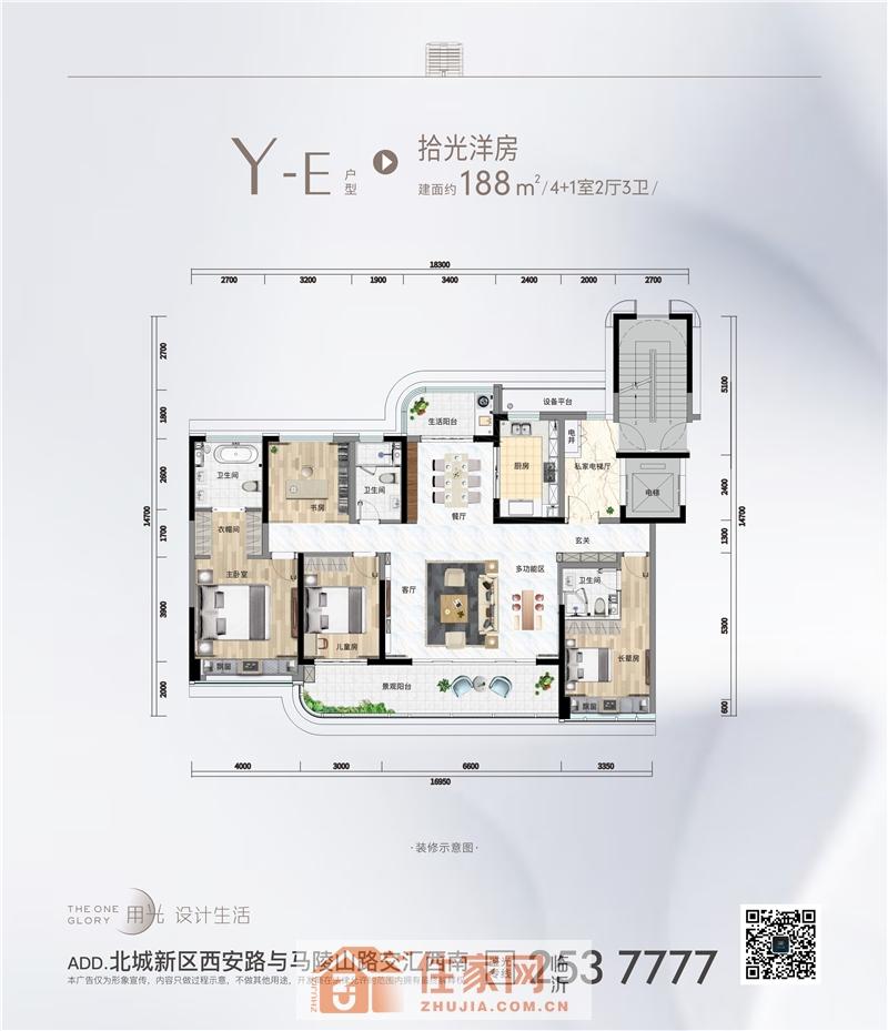 Y-E户型