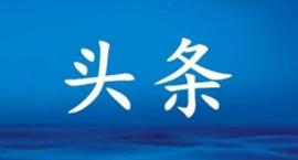电话公布!临沂市公开物业领域集中整治专项行动事项