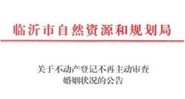 9月1日起临沂不动产登记不再主动审查婚姻状况