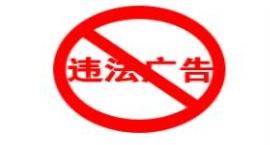 十项问题!市场监管局发布房地产广告发布行为提醒告诫函