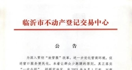9月1日起临沂市不动产交易中心不再受理商业性贷款购买二手房的资金监管业务